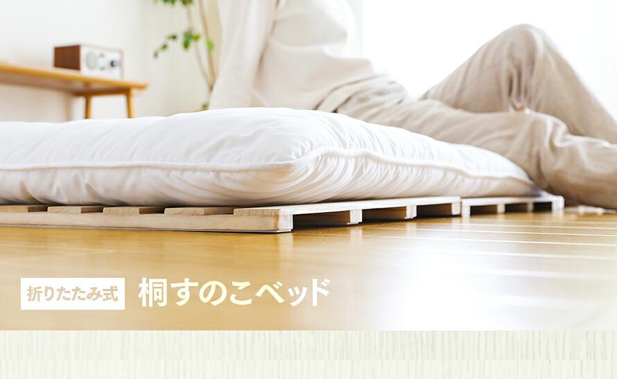 すのこベッド いつでも清潔な布団に
