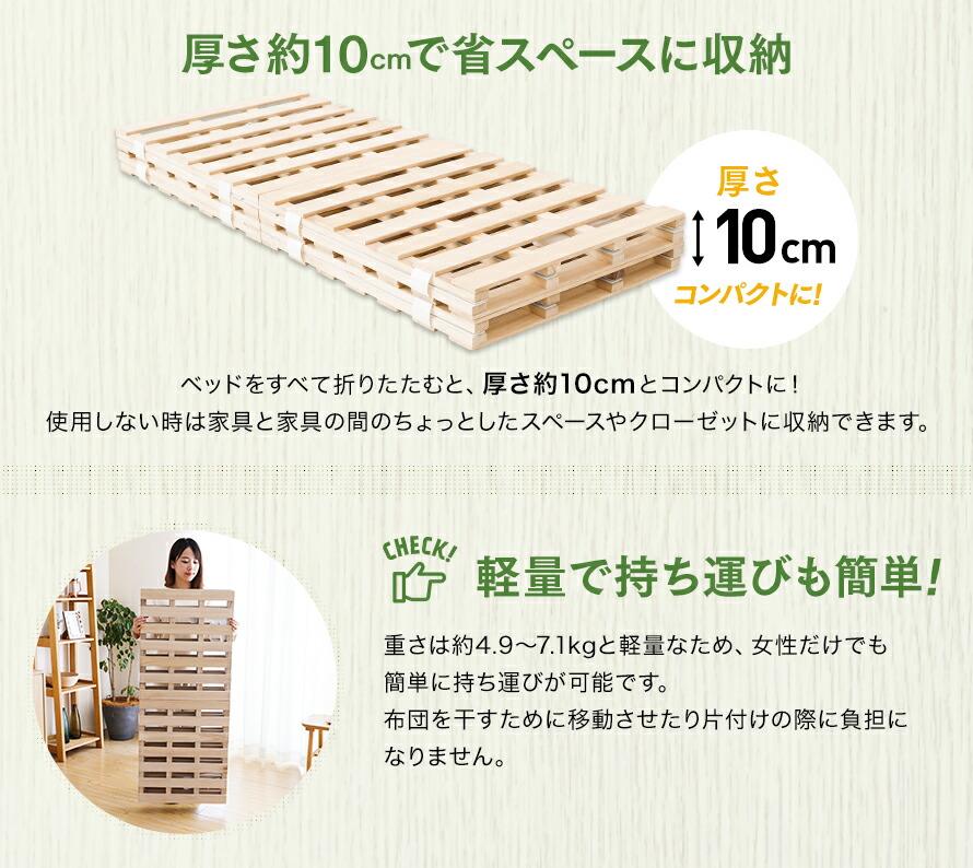 すのこベッド 厚さ約10cm