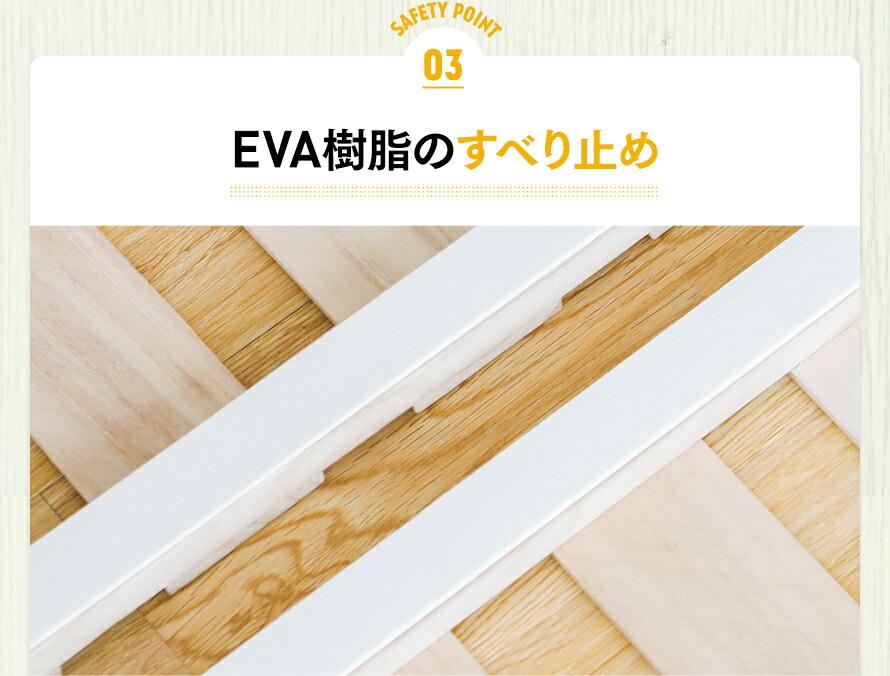 すのこベッド EVA樹脂の滑り止め