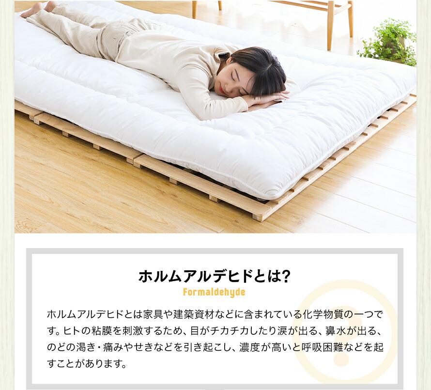 すのこベッド 低ホルムアルデヒド