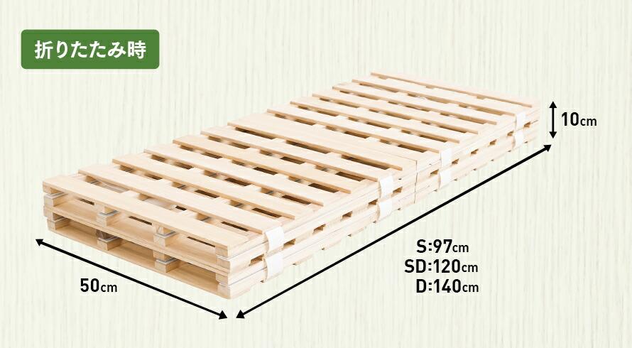 すのこベッド 折り畳み時のサイズ