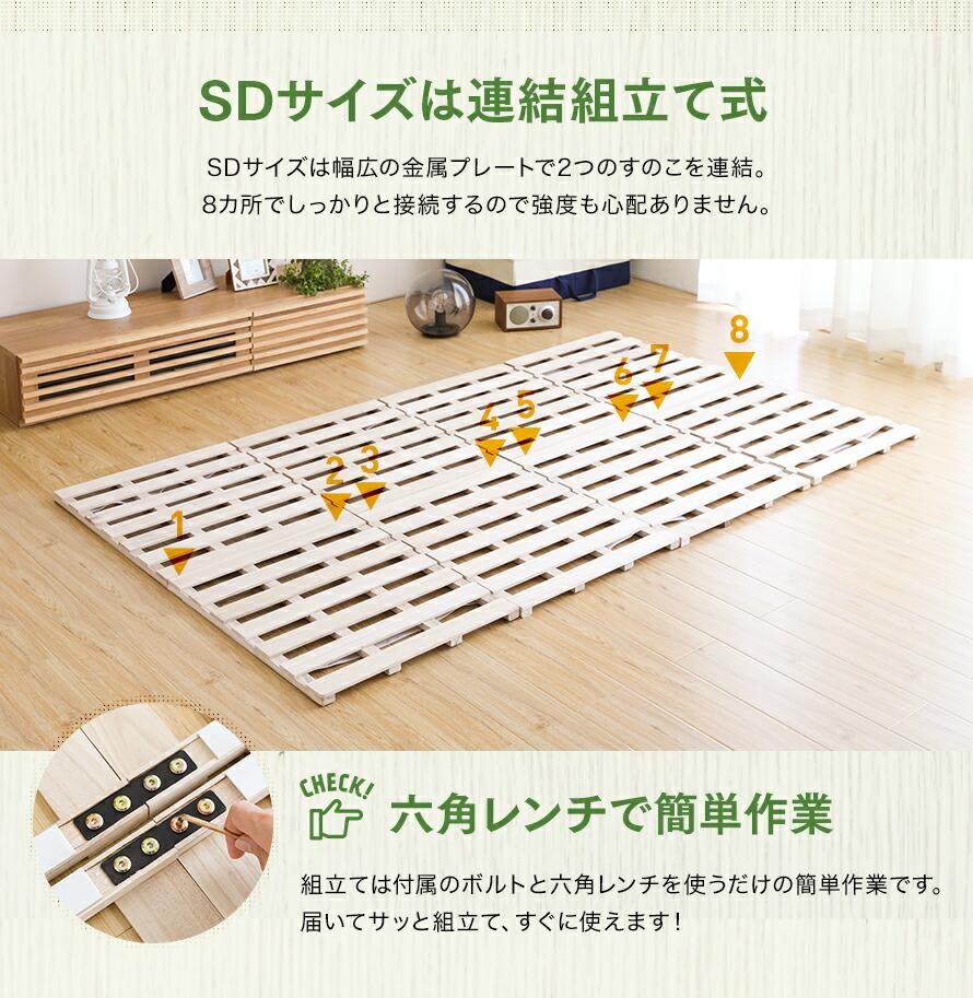 すのこベッド SDサイズは連結組立て式