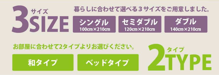 暮らし合わせて選べる3サイズ2タイプ