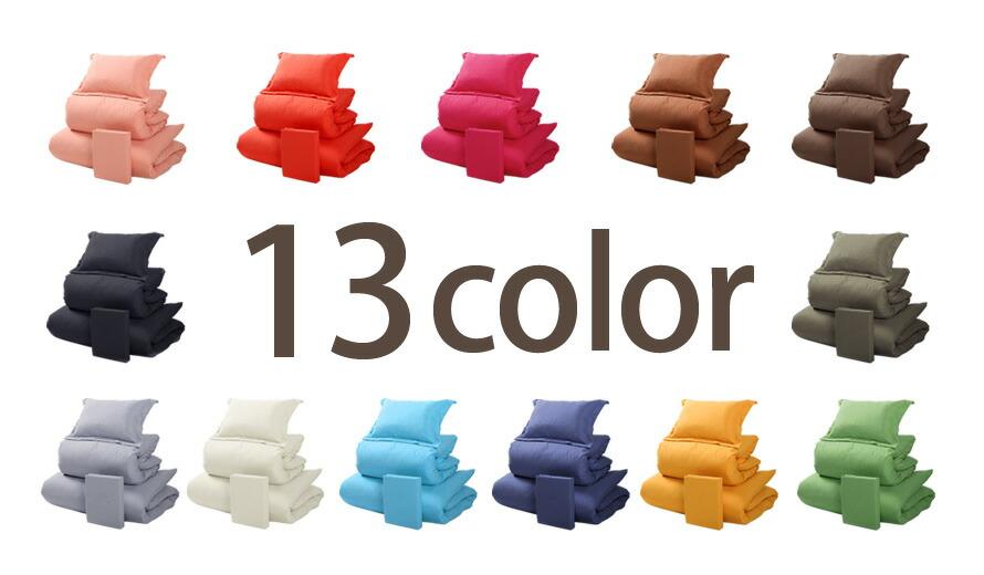 13カラー