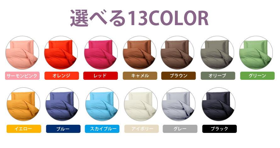 選べる13カラー