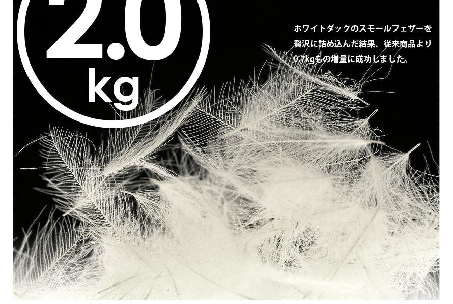 スモールフェザー2.0kgその2