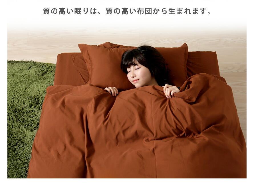 質の高い眠りは質の高い布団から