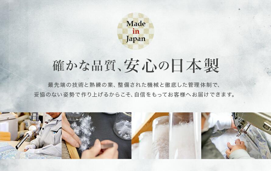 ダウンケット 確かな品質、安心の日本製