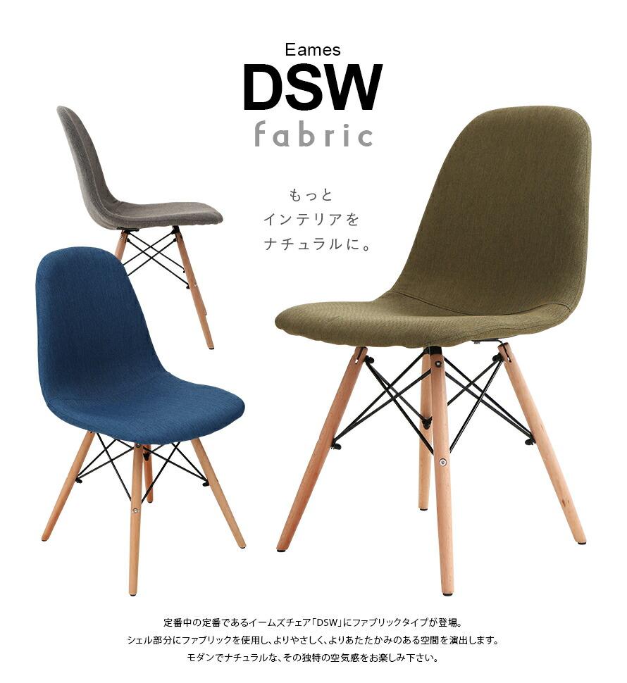DSW ファブリック