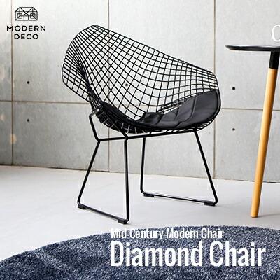 ハリー・ベルトイア ダイアモンドチェア Harry Bertoia Diamond Chair
