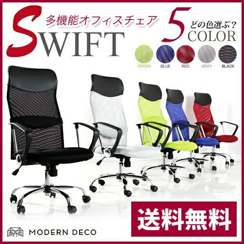 オフィスチェア Swift