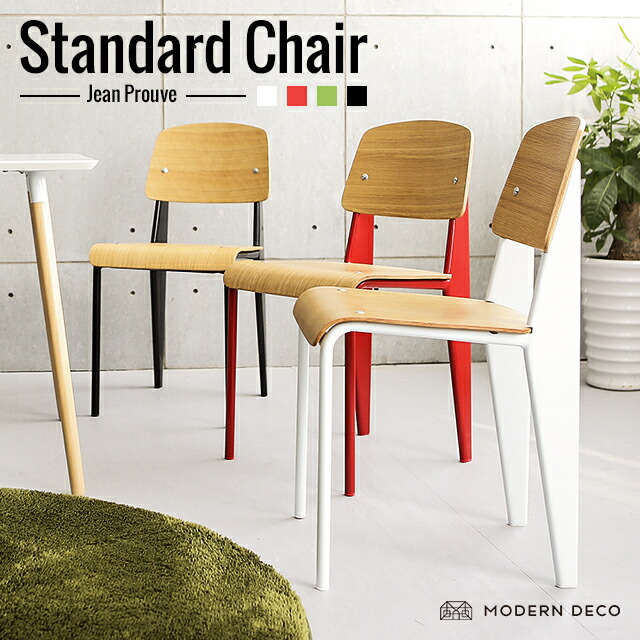 ジャン・プルーヴェ スタンダードチェア Jean Prouve Standard Chair