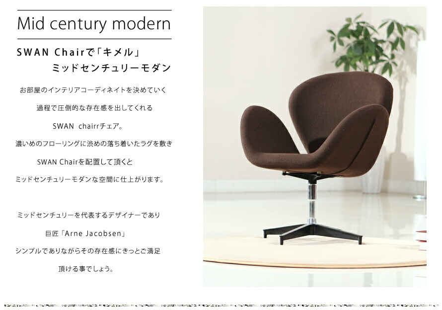 SWAN Chairでキメル ミッドセンチュリーモダン