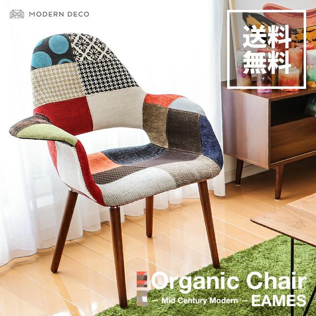 エーロ・サーリネン チャールズ&レイ・イームズ Eero Saarinen Charles and Ray Eames オーガニックチェア Organic Chair Re:make