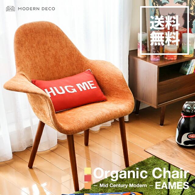 エーロ・サーリネン チャールズ&レイ・イームズ Eero Saarinen Charles and Ray Eames オーガニックチェア Organic Chair