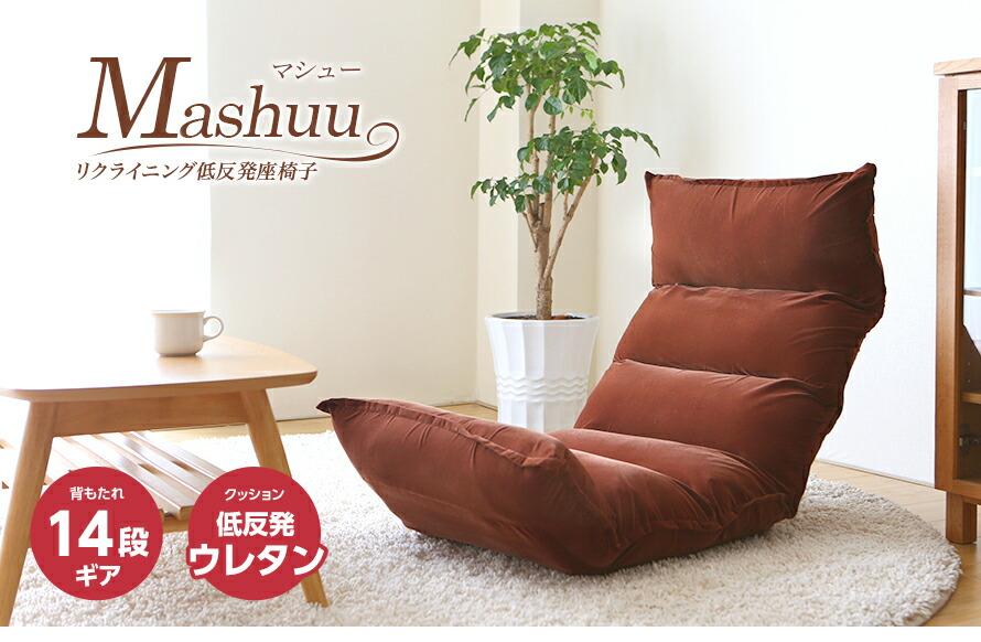 天使の座椅子 MASHUU