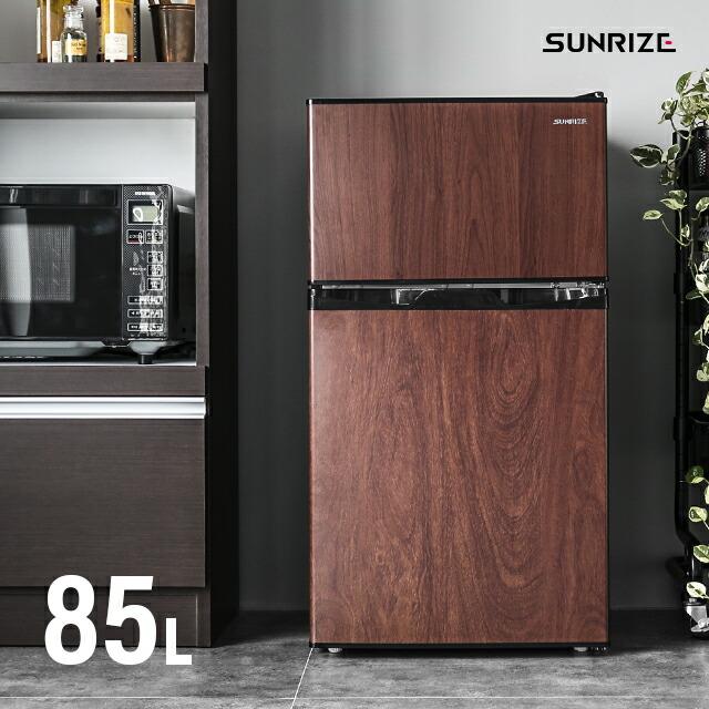 SUNRIZE 冷蔵庫 85L