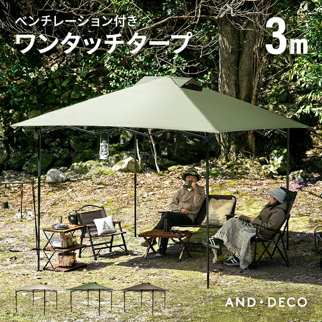 AND・DECO ワンタッチタープテント 3m