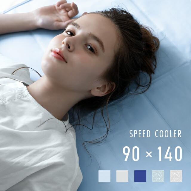 冷却ジェルマット SPEED COOLER 90×140