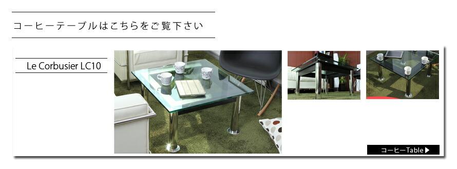 コーヒーテーブルはこちらをご覧ください