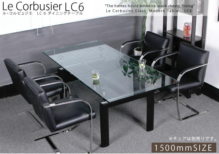 ル・コルビュジェ LC6 ダイニングテーブル