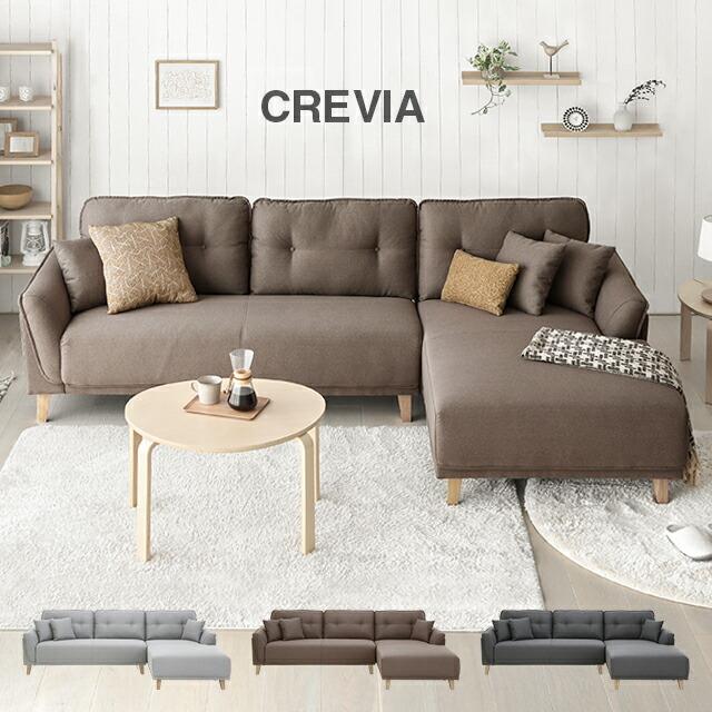 3人掛けカウチソファ CREVIA