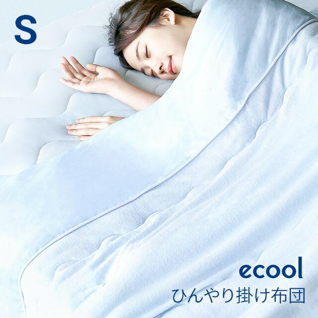 ecool ひんやり掛け布団