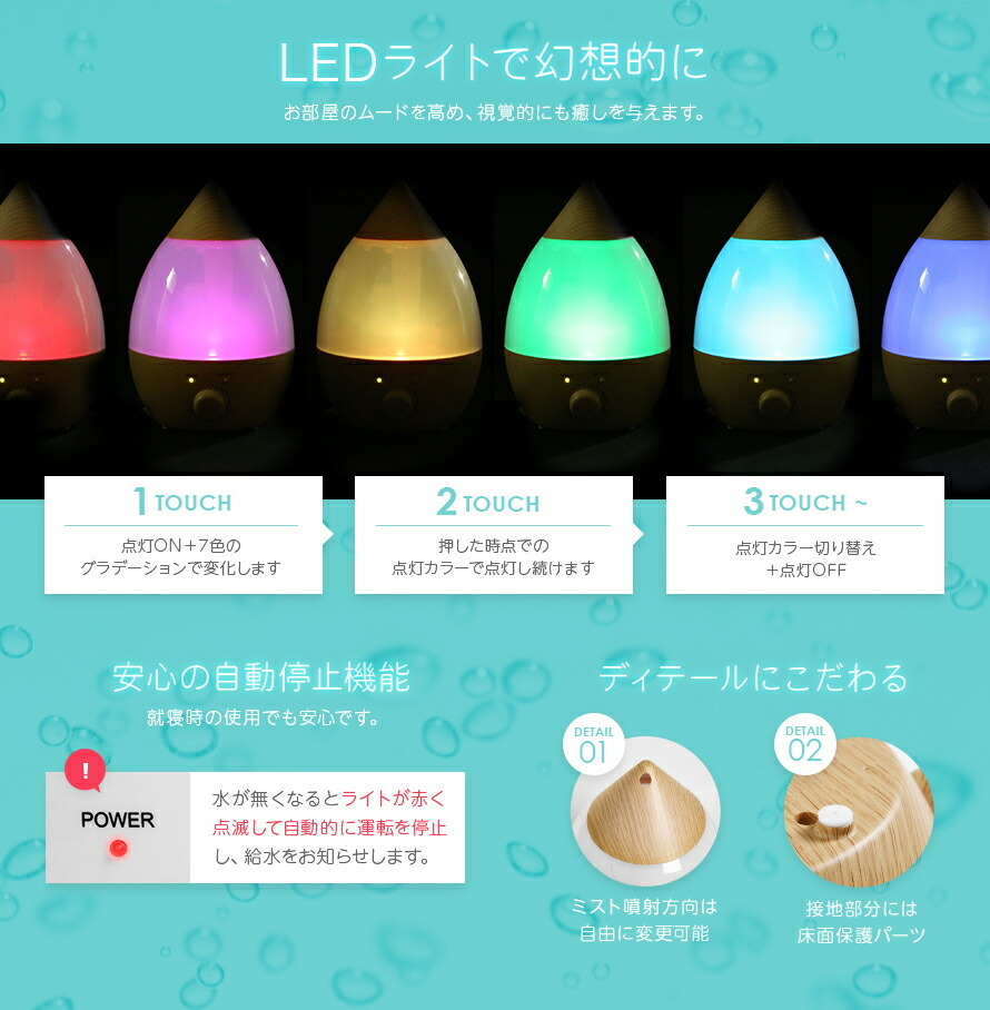 LEDライトで幻想的に