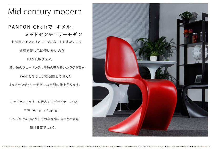 PANTON Chairでキメル ミッドセンチュリーモダン