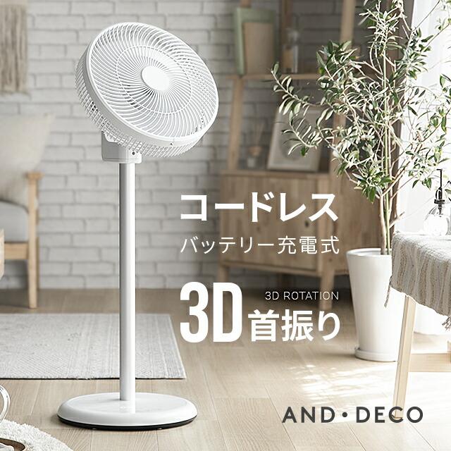AND・DECO 3D首振り DCコードレスファン