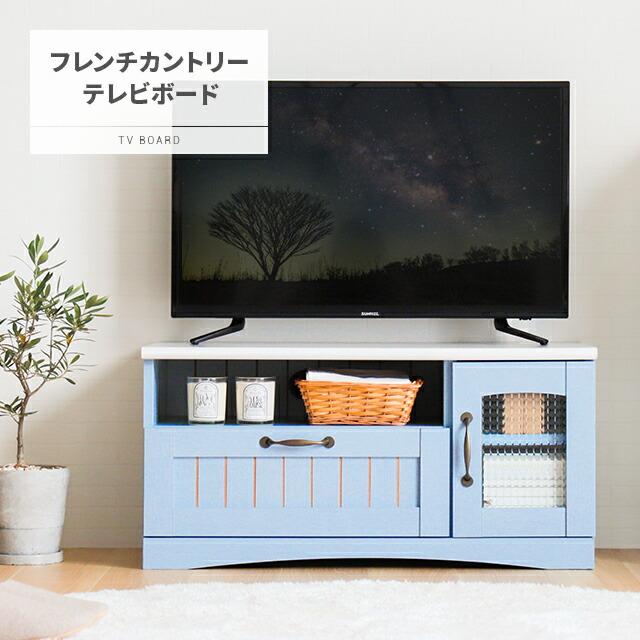 フレンチカントリー テレビボード