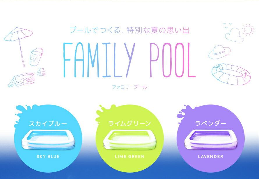 ファミリープール プールでつくる、特別な夏の思い出