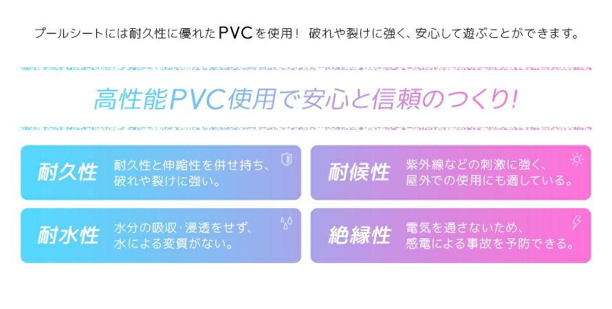 ファミリープール 高性能なPVCを使用