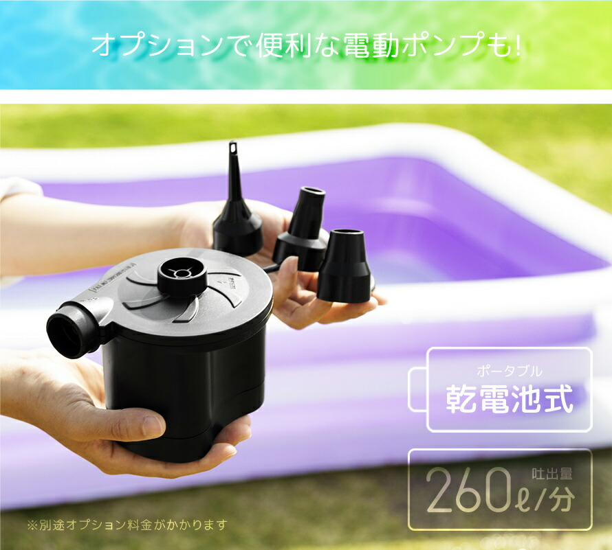 ファミリープール オプションで便利な電動ポンプもご用意