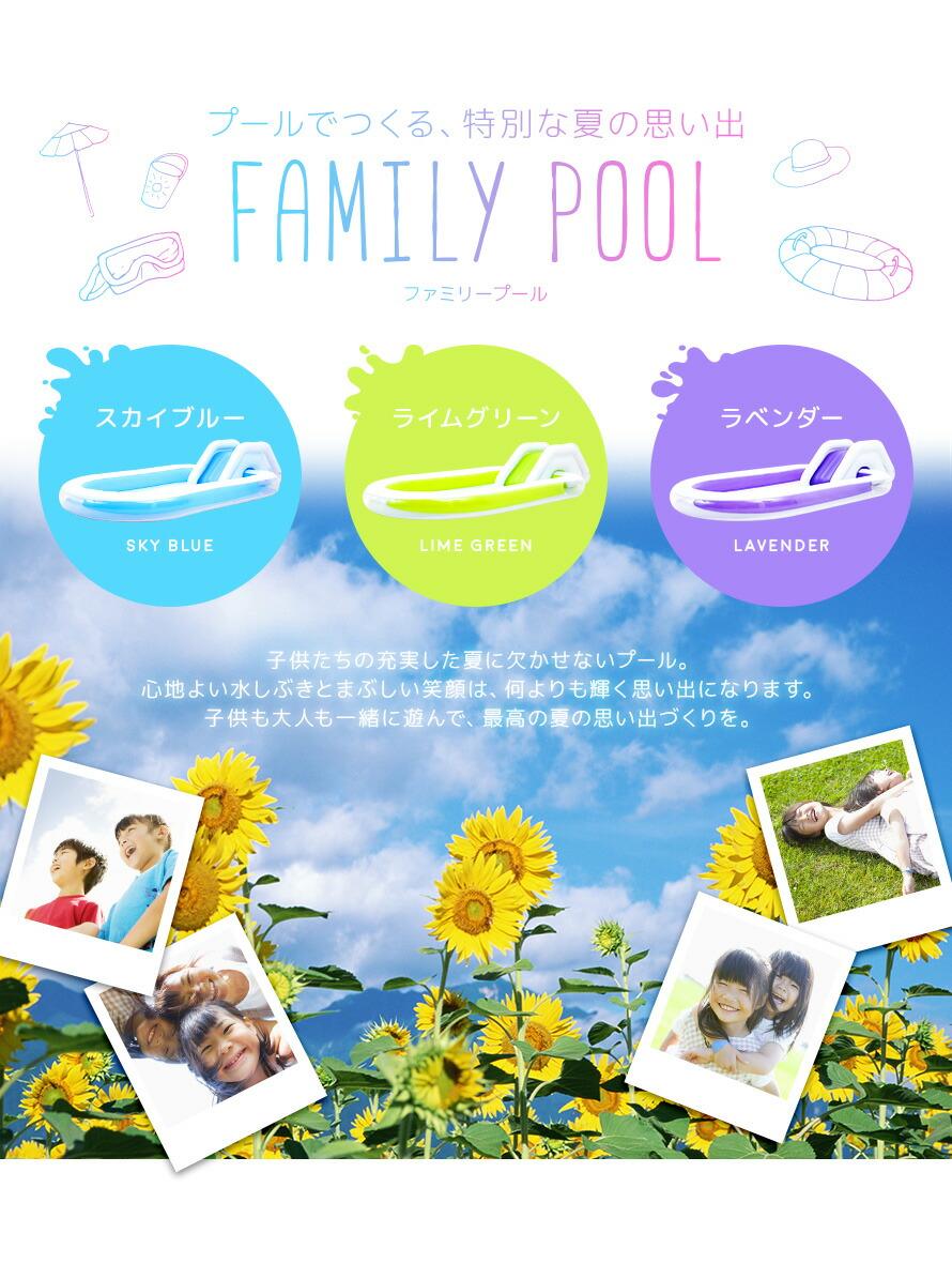 ファミリープール 滑り台付き プールで作る夏の思い出