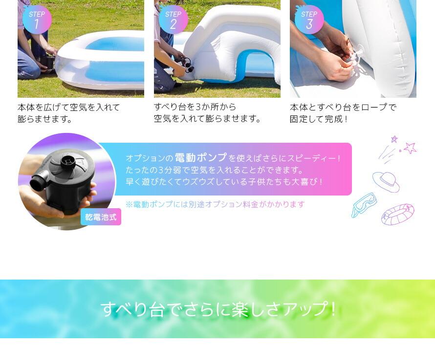 ファミリープール 滑り台付き 組立ては簡単な3ステップ
