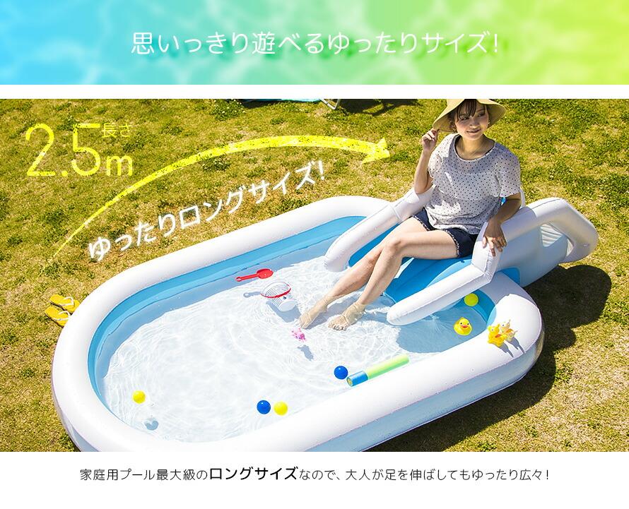 ファミリープール 滑り台付き 思いっきり遊べるゆったりサイズ