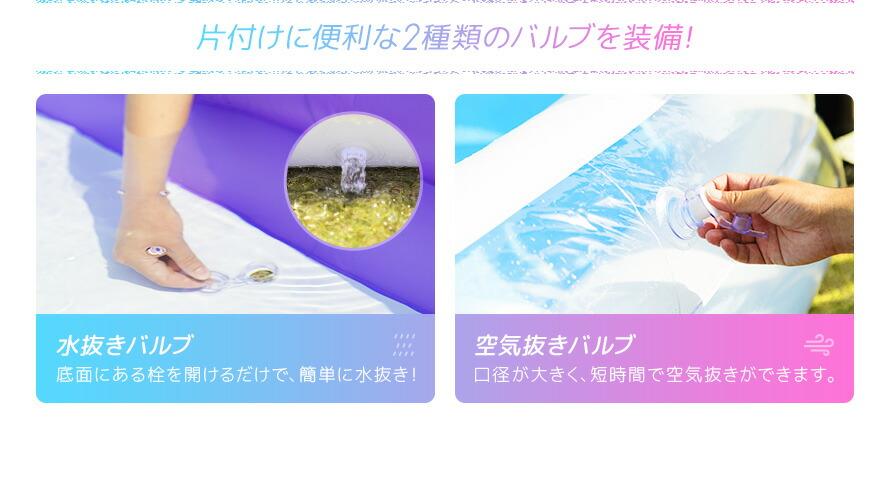 ファミリープール 滑り台付き 片付けに便利な2種類のバルブ