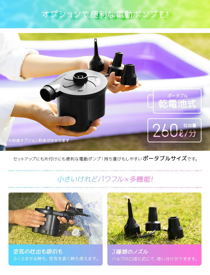 ファミリープール 滑り台付き オプションで便利な電動ポンプもご用意