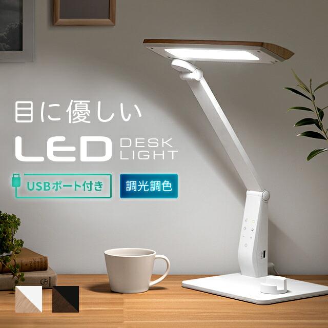 AND・DECO LEDデスクスタンド