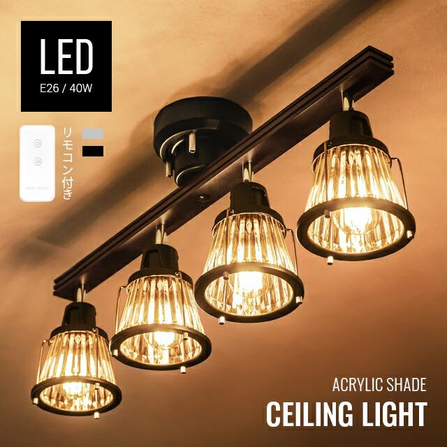 LEDシーリングライト リモコンセット
