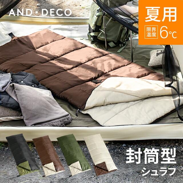 AND・DECO 封筒型シュラフ