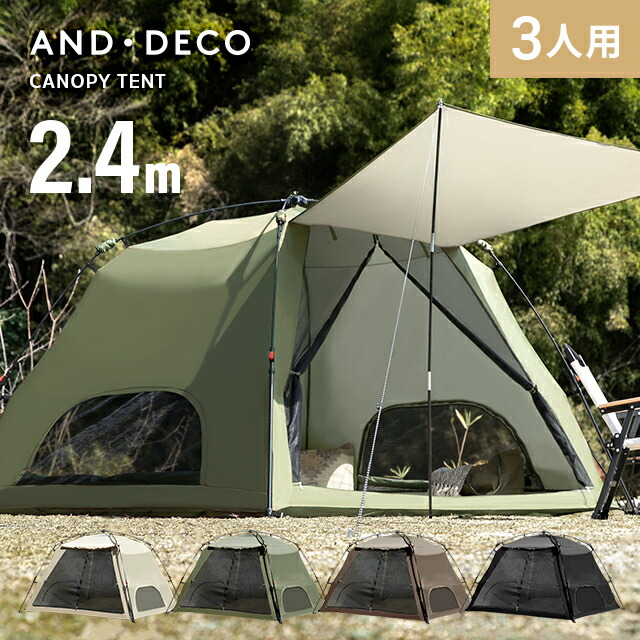 AND・DECO キャノピーテント