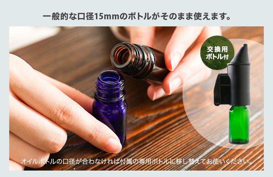 一般的な口径15mmのボトルがそのまま使えます