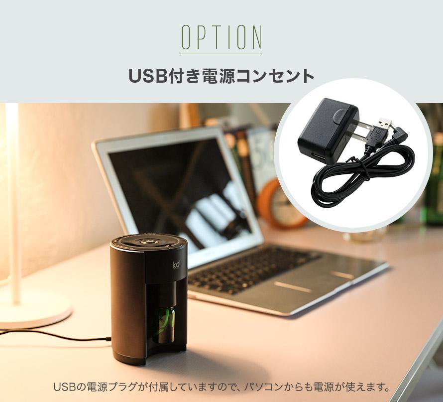 USB付き電源コンセント