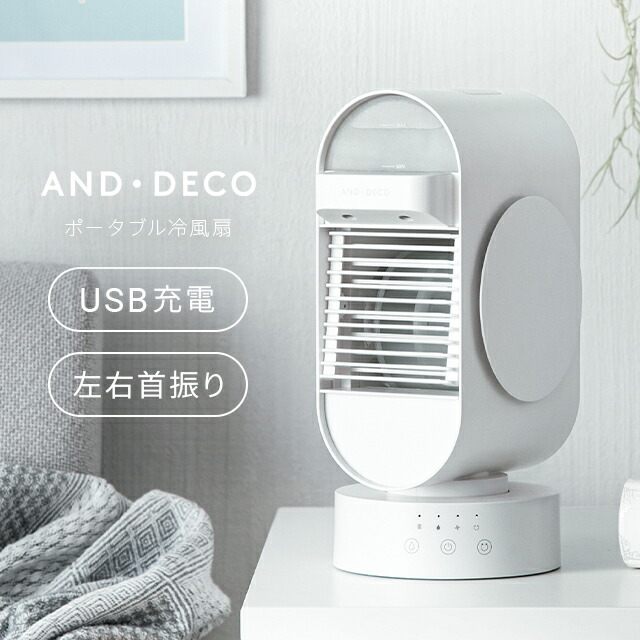 AND・DECO USB充電式 ポータブル冷風扇
