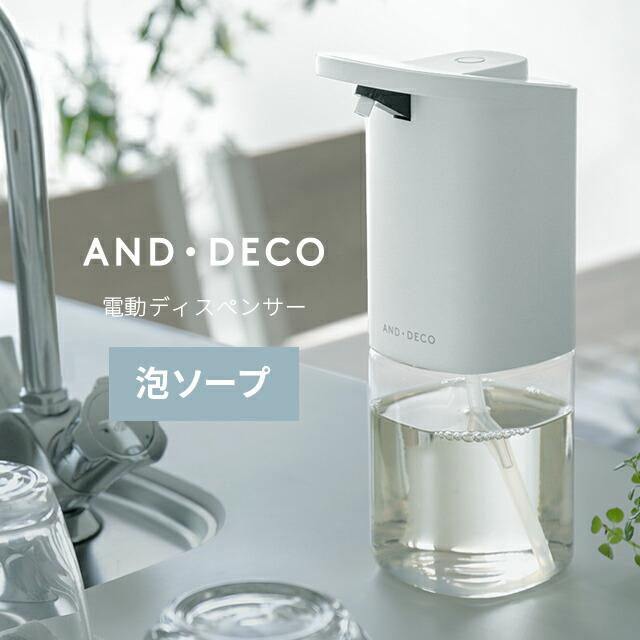 AND・DECO 自動ソープディスペンサー 泡タイプ