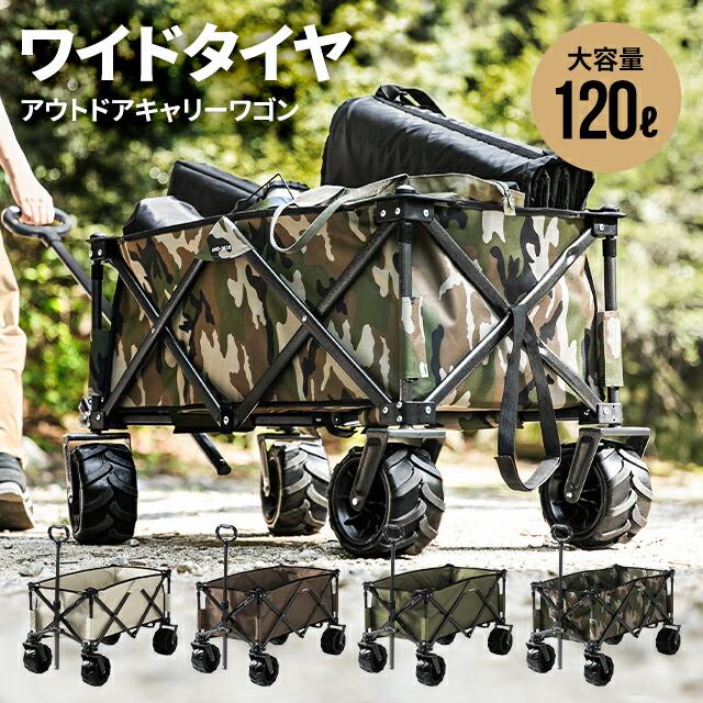 AND・DECO テーブル付きキャリーワゴン 120L
