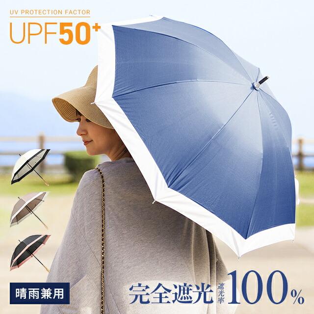 晴雨兼用 UVカット日傘