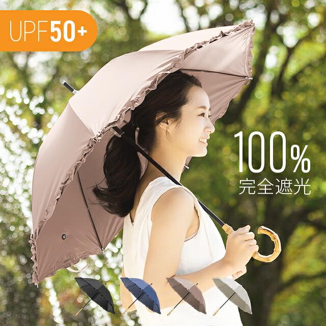 晴雨兼用 フリル付き日傘